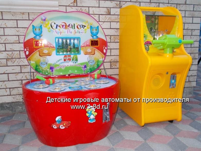 Детские игровые аппараты производители азартные игры игровые автоматы бесплатно играть в грибочки